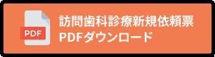 訪問歯科診療新規依頼票PDFダウンロード